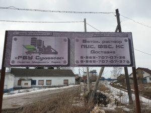 РБУ Сухиничи доставка бетона по Калуге и Калужской области