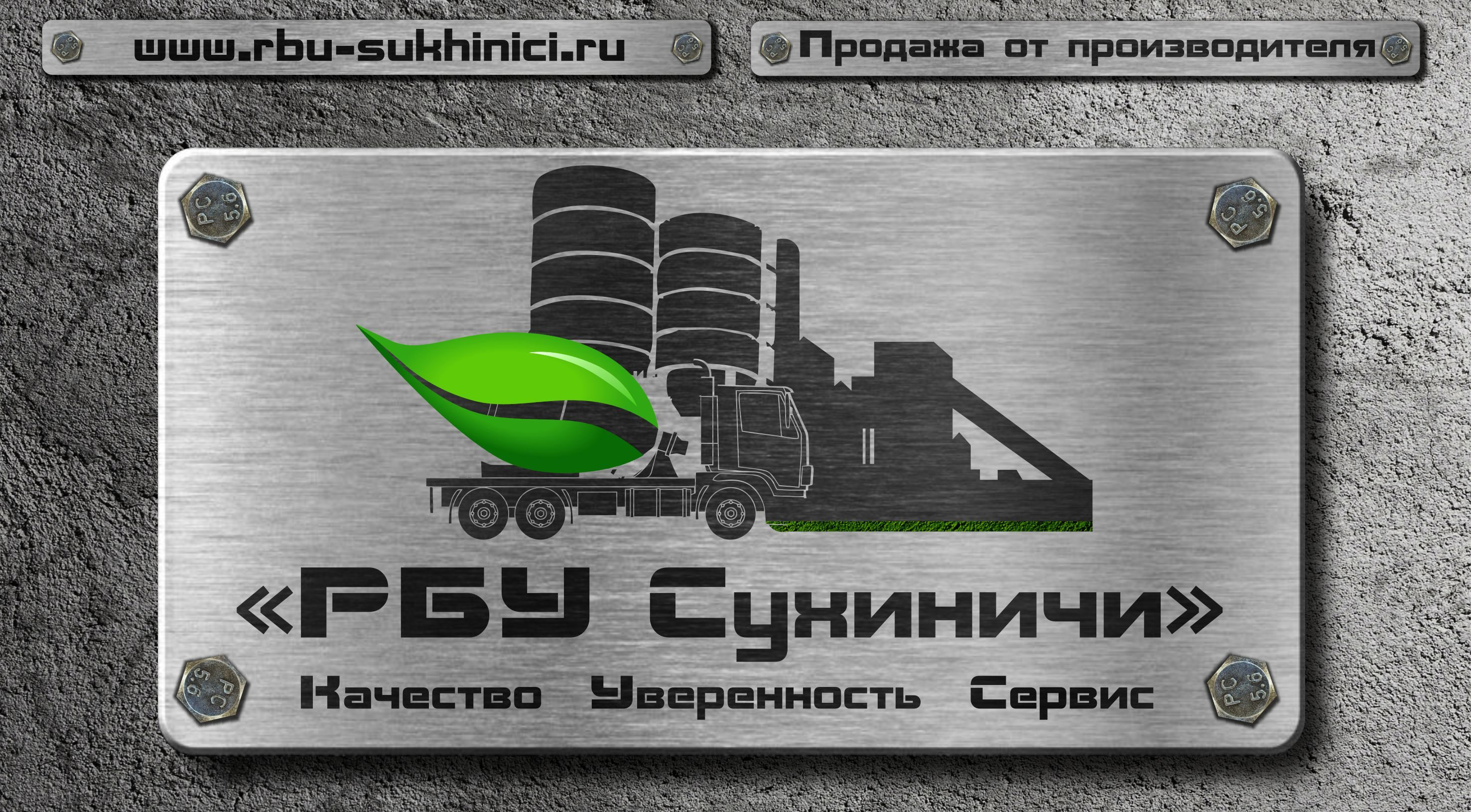 """РБУ Сухиничи"" — Купить бетон в Калуге"